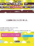 マツモトキヨシ「カウンセリング化粧品」